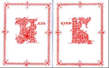 Буква и картинка раскраска - 024