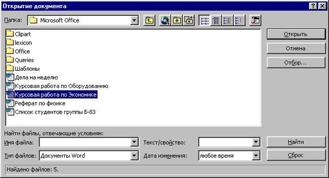 Настройка пользовательского интерфейса реферат 1453