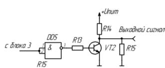 Расчет электронного ключа - Коммуникации и связь - KazEdu.kz