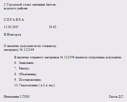 Оформление документов коллегиальных органов: протоколы