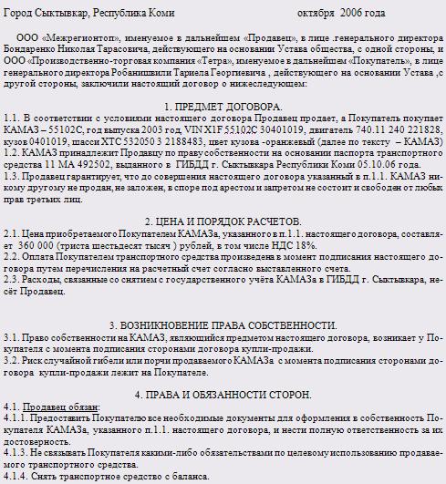 Продажи предприятийгражданский кодекс