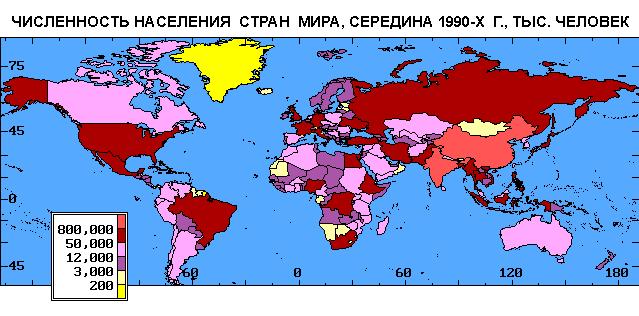 реферат по географии население земли